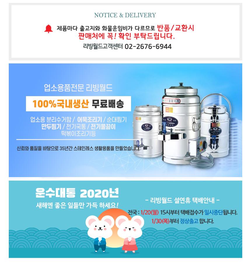 설연휴배송안내 리빙월드